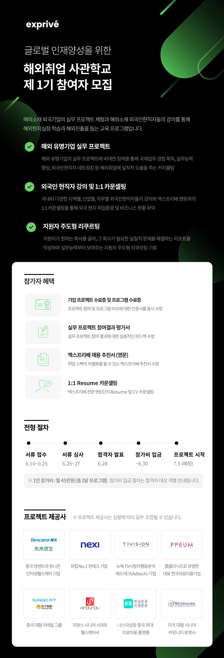 해외취업사관학교_홍보이미지_v2_edited.jpg