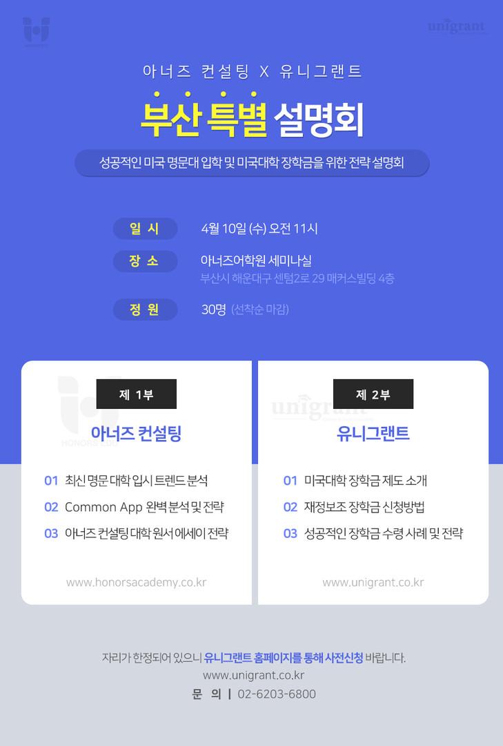 아너즈 컨설팅 X 유니그랜트 부산 특별 설명회
