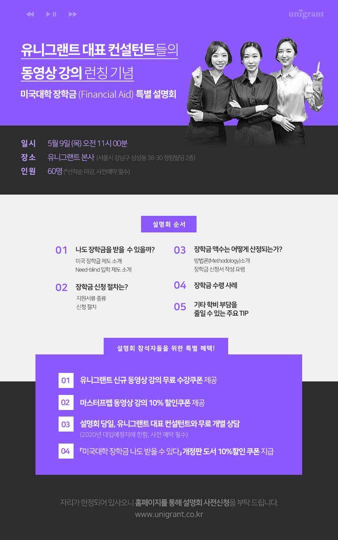 서울 67차 - 미국대학 장학금 특별 설명회
