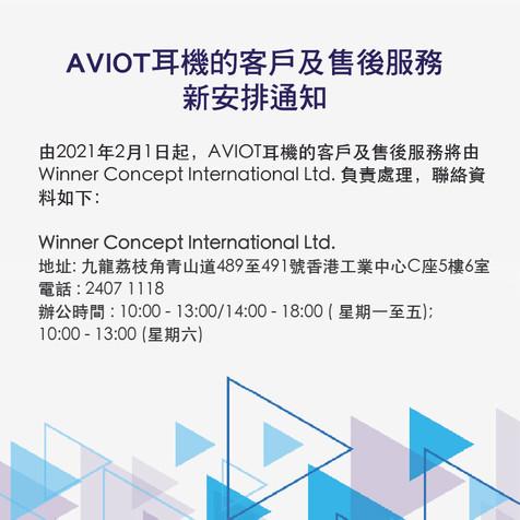 AVIOT耳機的客戶及售後服務新安排通知
