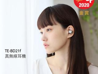AVIOT TE-BD21f再奪VGP金賞