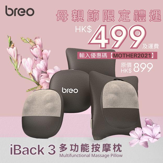 【breo iBack 3  按摩Cushion二合一  母親節限定禮遇$499】