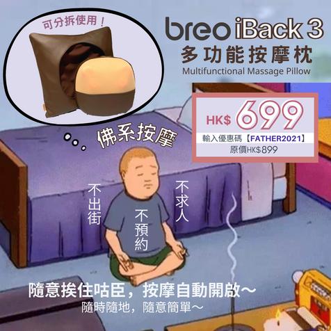 【輕鬆實現佛系按摩 -  breo iBack 3多功能按摩枕  父親節禮物之選 】