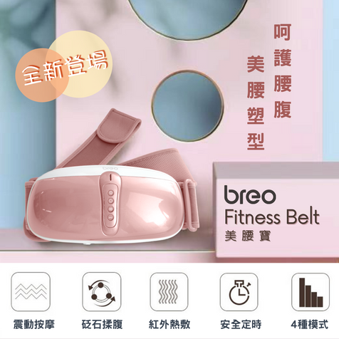 breo Fitness Belt 美腰寶: 呵護腰腹,美腰塑型 全新登場