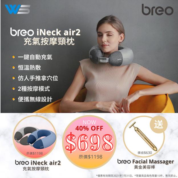 breo iNeck air 2 充氣按摩頸枕 - 解放你疲累的肩膊!| 送breo黃金美容棒1支,驚喜限量優惠套裝 只需$698!