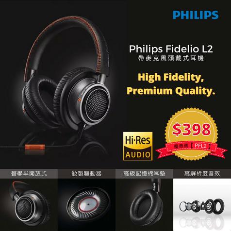 【Philips Fidelio L2 附麥克風頭戴式耳機 驚喜優惠價$398】