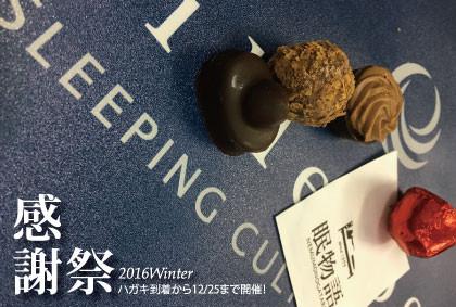 2016感謝祭開催 ~12/25まで