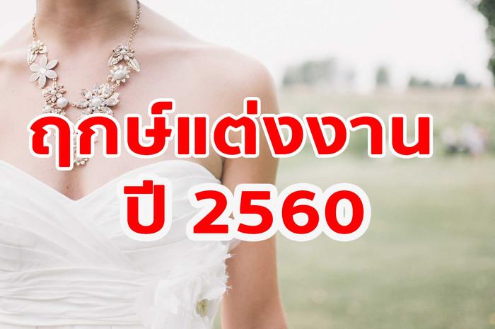แต่งงานวันไหนดี ฤกษ์ดีปี 2560 มาแล้ว
