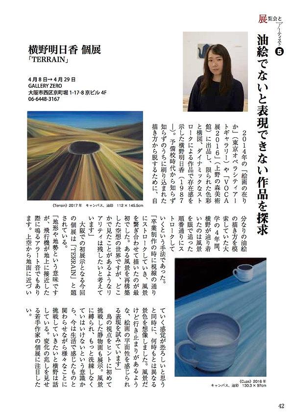 月刊ギャラリー4月号.jpg