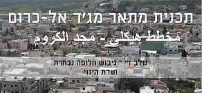 בקעת בית הכרם- מאג'ד אל כרום יעוץ תיירותי תוכנית כוללנית