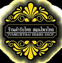 tumrubthai_logo.png