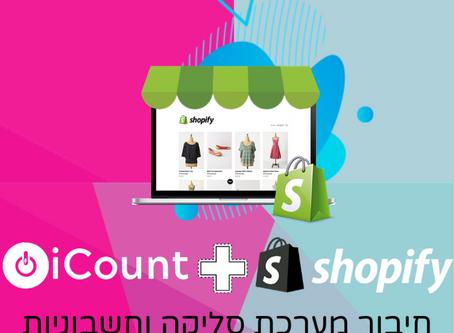 סליקה וחשבוניות לחנות שופיפיי SHOPIFY
