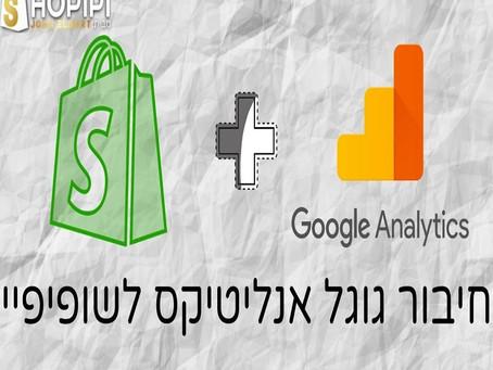 חיבור גוגל אנליטיקס לחנות שופיפיי מדריך