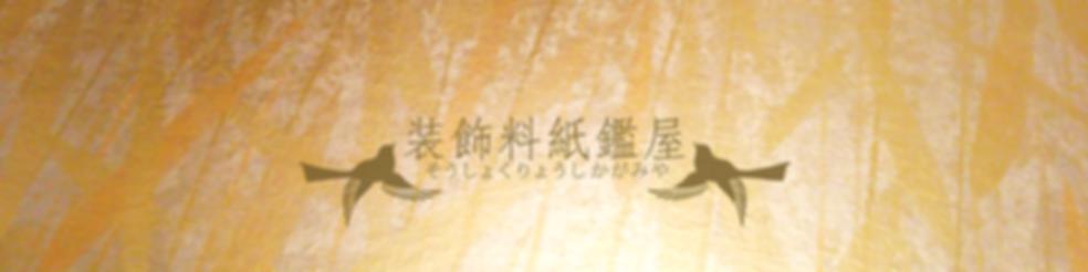 金箔,料紙,インテリア,アート,和紙,Giltdecoration