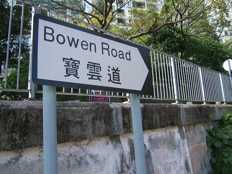 Bowen.jpg