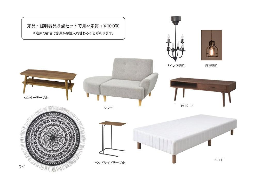 ポルタニグラ千種家具セットHP用01.jpg