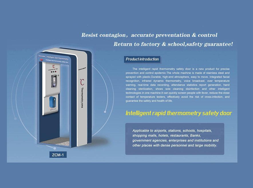 IRT SAFETY DOOR 2  .jpg