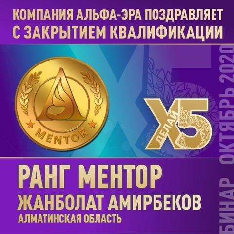 РАНГИ ЗА октябрь 2020 ЖАНБОЛАТ АМИРБЕКОВ