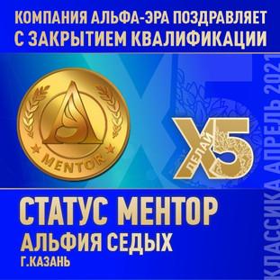 статусы ЗА апрель 2021_АЛЬФИЯ СЕДЫХ_ КАЗ