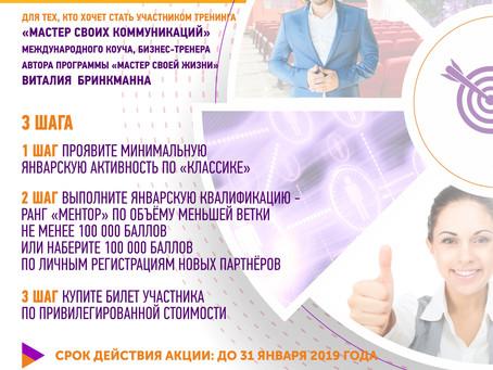 АКЦИЯ ПО БИНАРНОЙ ЧАСТИ МАРКЕТИНГА «МЕНТОР»