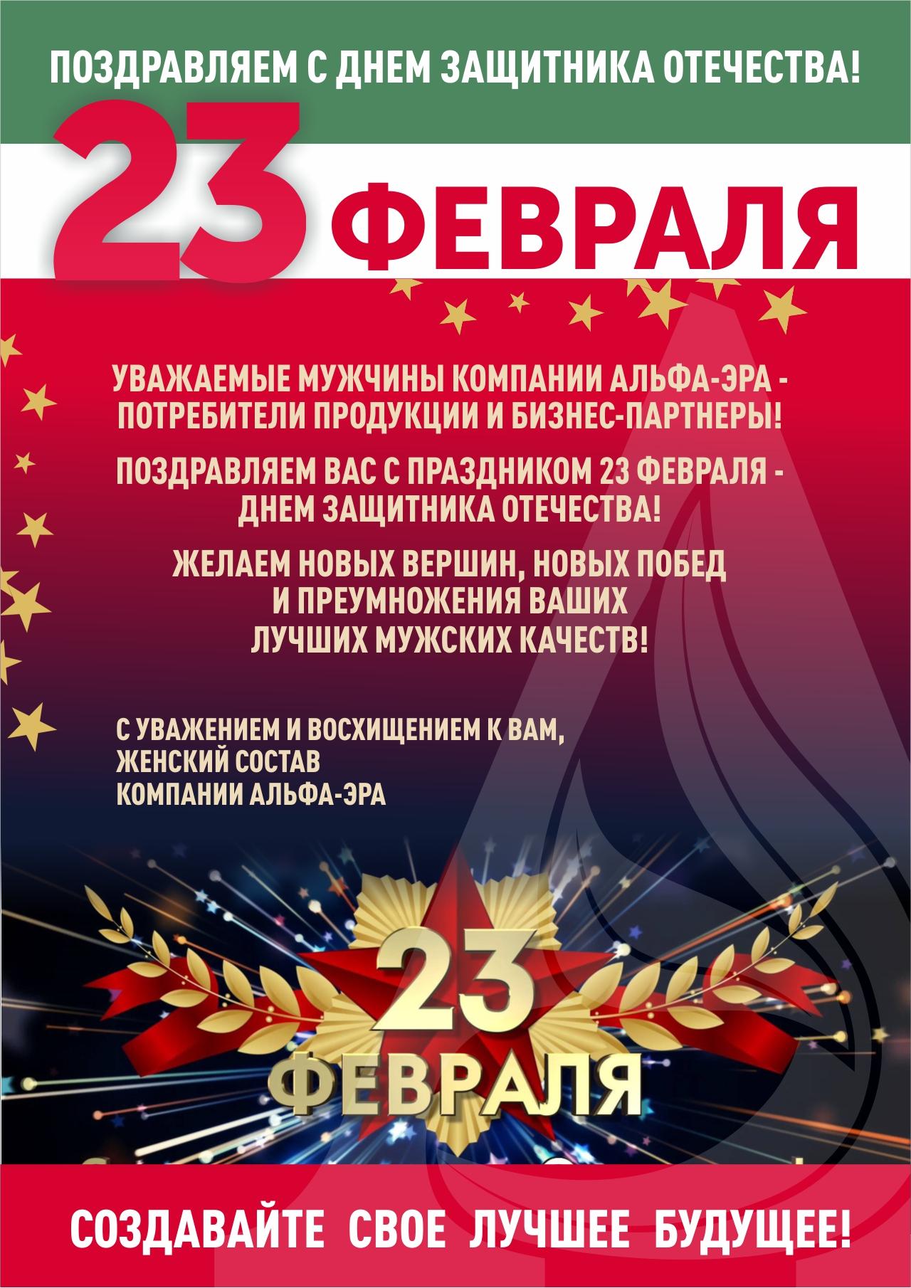 открытка от компании для партнеров 23 ФЕВРАЛЯ