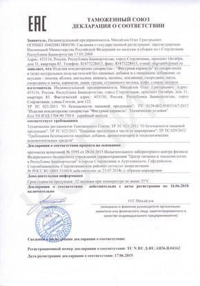 Декларация_на_карамель_2015_цв копия.jpg