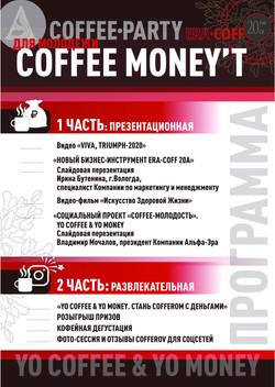 программа _кофе_молодость