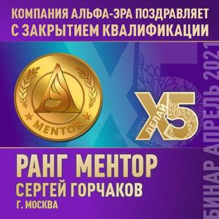 РАНГИ ЗА апрель 2021_СЕРГЕЙ ГОРЧАКОВ_МОС