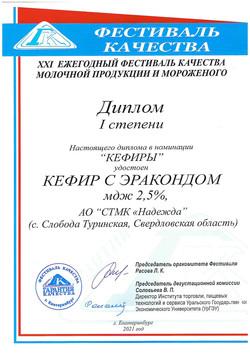ДИПЛОМ КЕФИР С ЭРАКОНДОМ