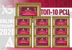 плакат топ 10 рсц