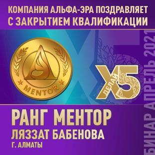 РАНГИ ЗА апрель 2021_ ЛЯЗЗАТ БАБЕНОВА _А