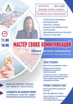 БРИНКМАНН_МАРТ_МОСКВА_2019