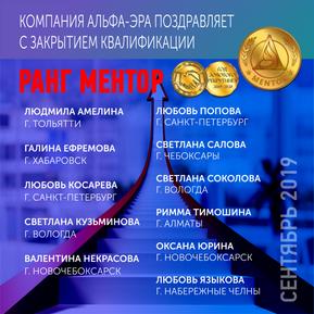 РАНГ МЕНТОР.png