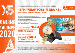 ПЛАКАТ_ПРОМОУШН_БРИЛЛИАНТ ДВА Х5 2020-20
