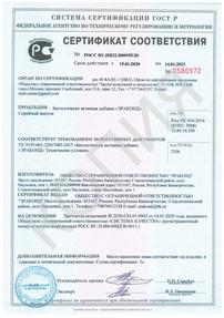 Сертификат соответствия Эраконд