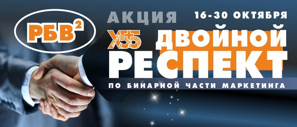 баннер_АКЦИЯ _ ДВОЙНОЙ РЕСПЕКТ.jpg