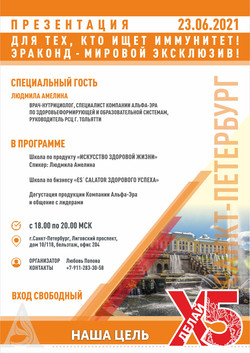 ПЛАКАТ _ Рег мероприятие_23_06_21 Санкт_