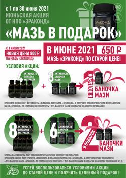плакат акция НПО Эраконд на мазь июнь 2021
