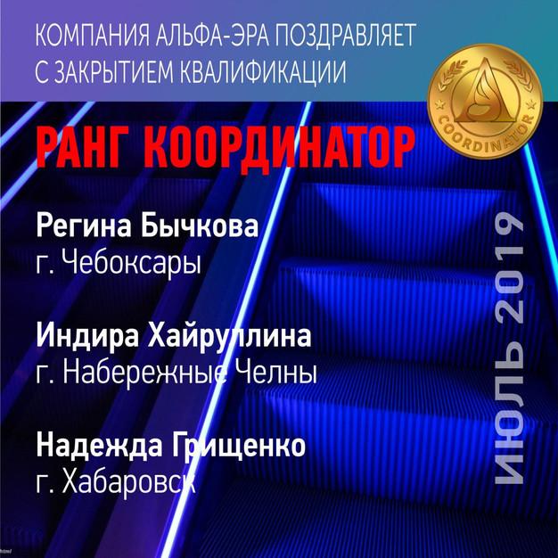 РАНГ КООРДИНАТОР ИЮЛЬ19.jpg