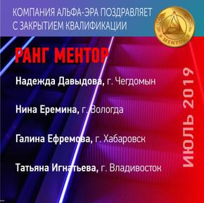 РАНГ МЕНТОР ИЮЛЬ19 -2.jpg