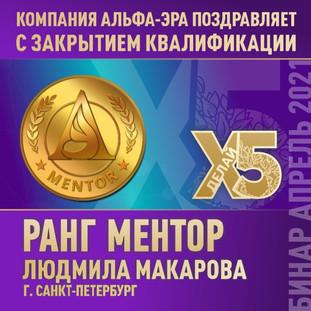 РАНГИ ЗА апрель 2021_ЛЮДМИЛА МАКАРОВА_СА