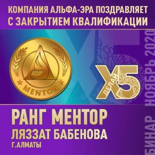 РАНГИ ЗА ноябрь 2020_ЛЯЗЗАТ БАБЕНОВА_МЕН