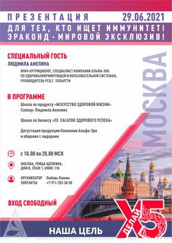 ПЛАКАТ _Москва 29_06_21