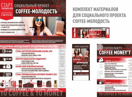 НОВЫЙ СОЦИАЛЬНЫЙ ПРОЕКТ КОМПАНИИ «COFFEE-MOЛОДОСТЬ»