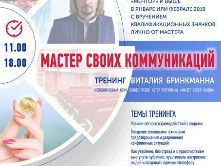 ТРЕНИНГ «МАСТЕР СВОИХ КОММУНИКАЦИЙ» ВИТАЛИЯ БРИНКМАННА В МОСКВЕ