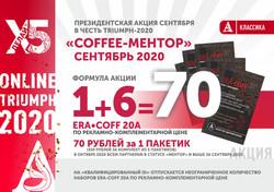 ПЛАКАТ_АКЦИЯ КЛАССИКА КОФЕ МЕНТОР СЕНТЯБ