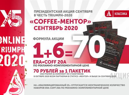 НОВАЯ ПРЕЗИДЕНТСКАЯ АКЦИЯ СЕНТЯБРЯ «COFFEE-МЕНТОР» (КЛАССИКА)