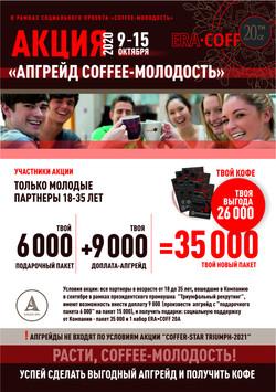 ПЛАКАТ АКЦИЯ АПГРЕЙД КОФЕ_МОЛОДОСТЬ