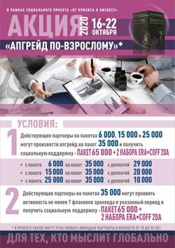 плакат АПГРЕЙД ПО-ВЗРОСЛОМУ