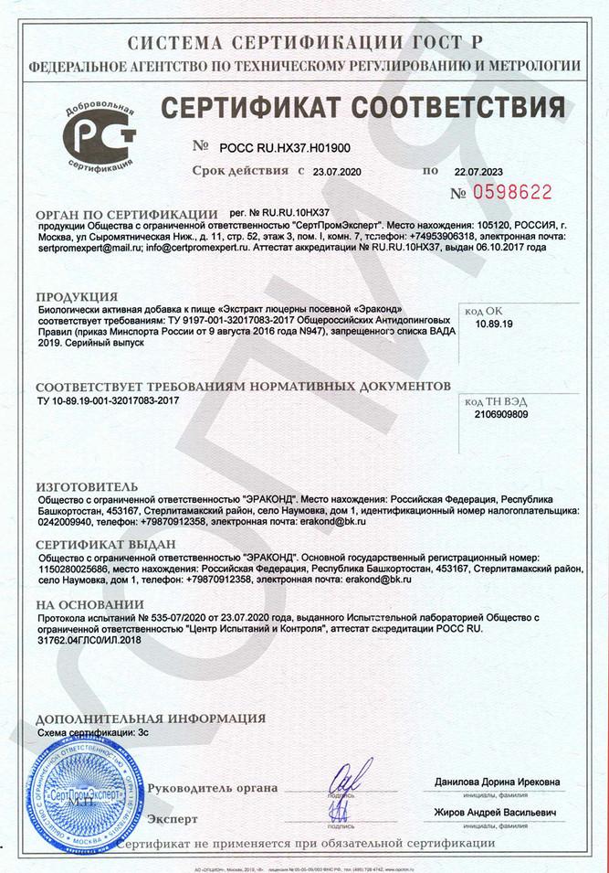 антидоппинговый сертификат